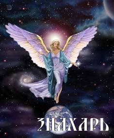 Ангелы и Космос