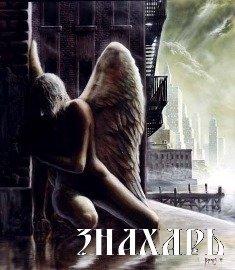 Земной Ангел