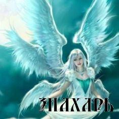 Девушка Ангел-Хранитель
