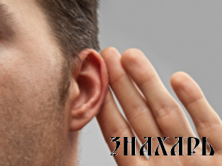 Учитесь слушать
