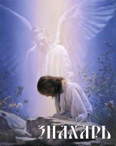 Слова Ангела