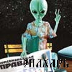 Послание инопланетян