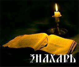 Вечная книга. Монах из Италии