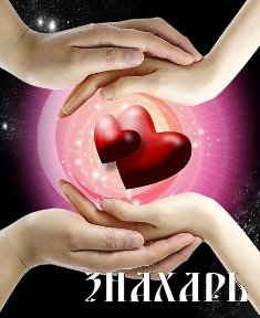 Медитация на сердце