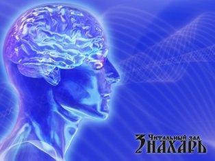 Сила мыслей
