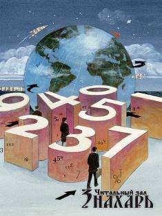 Управляющие числа
