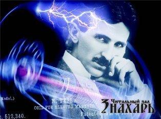 Тесла, алхимик из Атлана