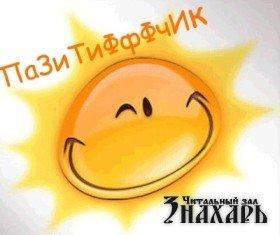 Рецепты позитивного настроения