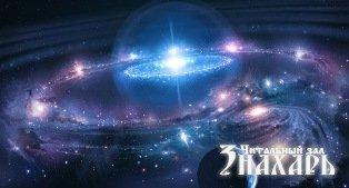 Сказка о большой игре Вселенной