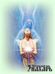 Общение с Ангелом другого человека