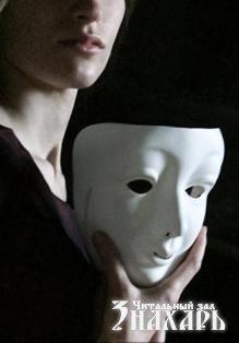 Приподнимая маску