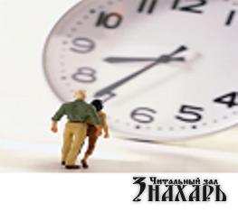 Обещания, пунктуальность и время