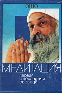 Випассана - медитационная техника просветления. ОШО