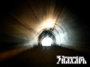 Жизнь после смерти. Тунель