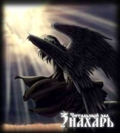 Чёрный ангел