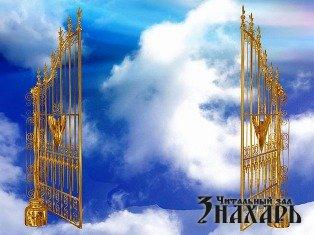 Рай Царства Мёртвых