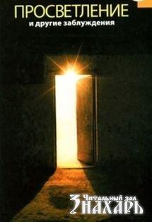 Просветление и другие заблуждения