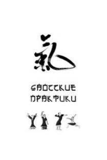 Практика «7 желёз» из Дао цигун
