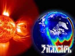 Земля. Космос. Солнце