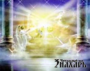 Небесное Царство Богов.