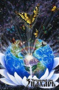 Лотос, Земля, бабочка