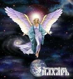 Ангелы на Земле. Памела Криббе.
