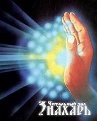 исцеления руками