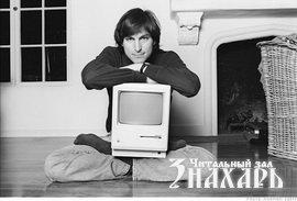 3 истории Стива Джобса