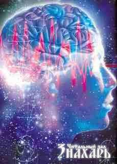 Очищение сознания