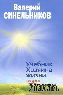 Учебник Хозяина жизни. Синельников В.В.