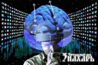 Контроль сознания