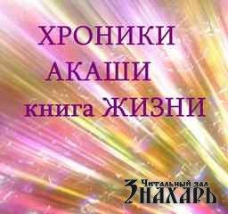 Ченнелинг из Хроник АКАШИ на ноябрь 2012г.