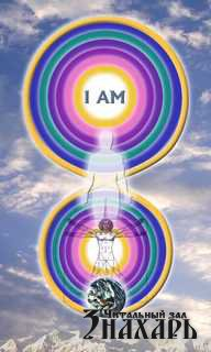 Ваше духовное Я