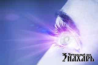 В твоих глазах я вижу свет