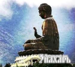 Десять уроков Будды, которые должен прочесть каждый