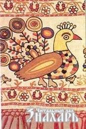 Традиционная символика в славянской вышивке..