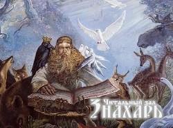 Магические законы или 7 принципов, которыми пользуются посвященные жрецы, волхвы, маги всех времен и народов на практике (важно) - часть 1