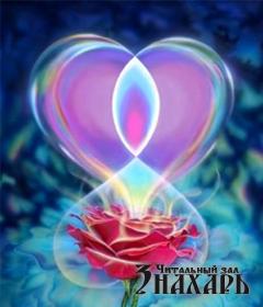 Духовное Богатство. Любовь как гармонизирующий фактор