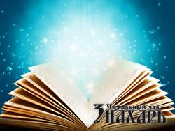 Книга золотых правил. Эзотерика