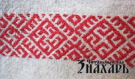 Вышивка – оберег длиной в тысячелетия