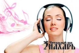 Музыкальные вибрации