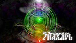 Как активизировать чакры? Способы активации чакр