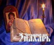 Молитвы - обращение к Высшим Силам