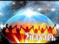 11.09.2013 г. - Начало Планетарной медитации.