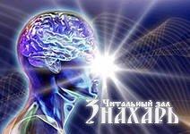 Сознание подсознание сверхсознание