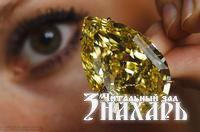 narada: от Работы с минералами к Работе со Стихиями