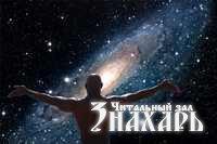 Вселенная и человек.
