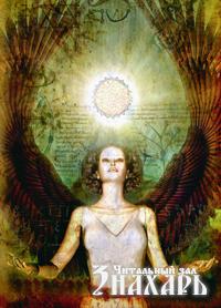 Законы мироздания и магический иммунитет