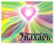 Любовь - это отношения с Богом