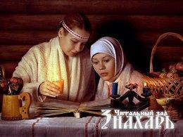 Славянская магия. Тайны предков